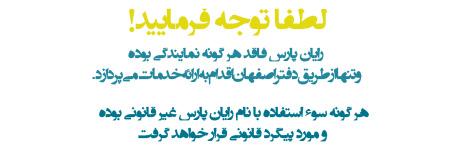امداد رایانه در اصفهان