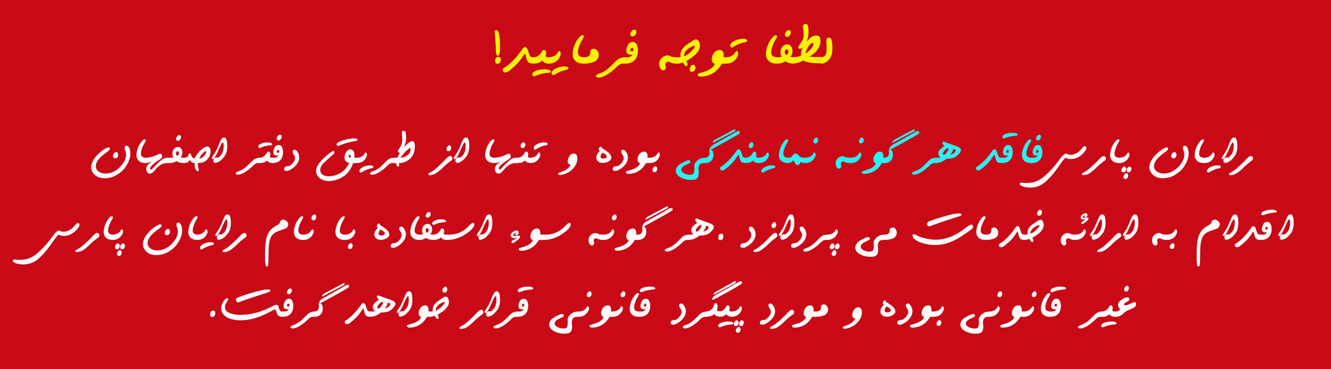 امداد رایانه اصفهان
